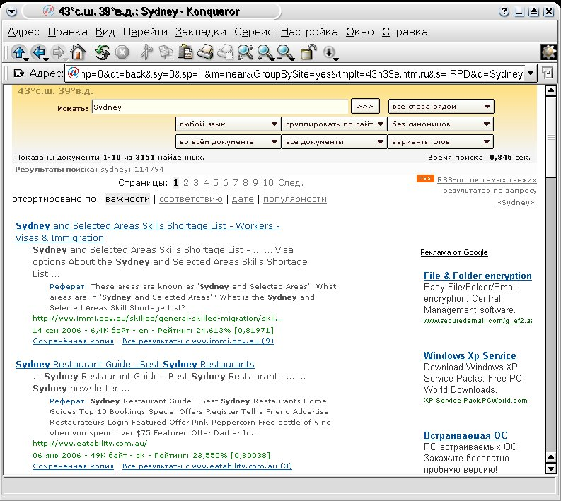 DataparkSearch full screenshot